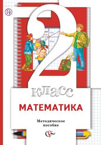 Математика. 2 класс. Методическое пособие МинаеваС.С., РословаЛ.О., РыдзеО.А.