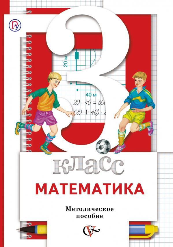 Математика. 3 класс. Методическое пособие МинаеваС.С., РословаЛ.О., РыдзеО.А.
