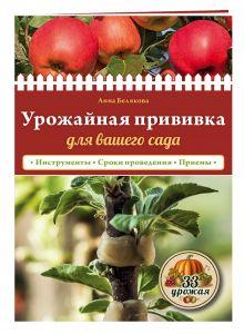 Белякова А.В. - Урожайная прививка для вашего сада обложка книги