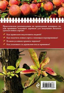Обложка сзади Урожайная прививка для вашего сада Анна Белякова