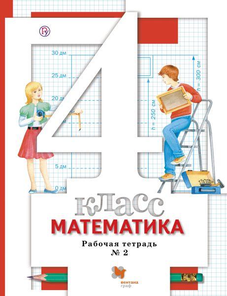 Математика. 4 класс. Рабочая тетрадь № 2