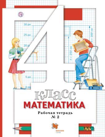 Математика. 4 класс. Рабочая тетрадь № 2 МинаеваС.С., РословаЛ.О., СавельеваИ.В.