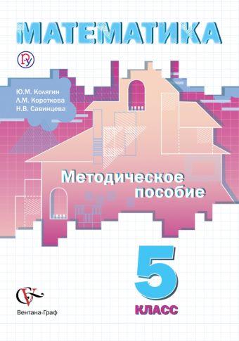 Математика. 5класс. Методическое пособие КолягинЮ.М., КоротковаЛ.М., СавинцеваН.В.