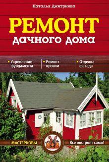 Дмитриева Н.Ю. - Ремонт дачного дома обложка книги