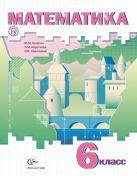Математика. 6класс. Учебное пособие
