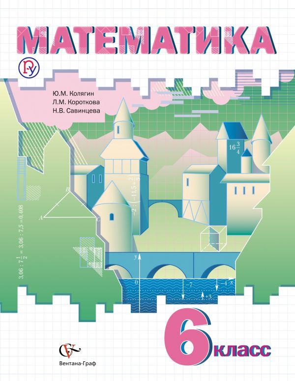 Математика Решебник 6 Класс Колягин