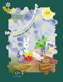 НовиковаГ.П., БаклановаТ.И. - Музыкальный мир. 5–7 лет. Учебное пособие. Часть 1 обложка книги