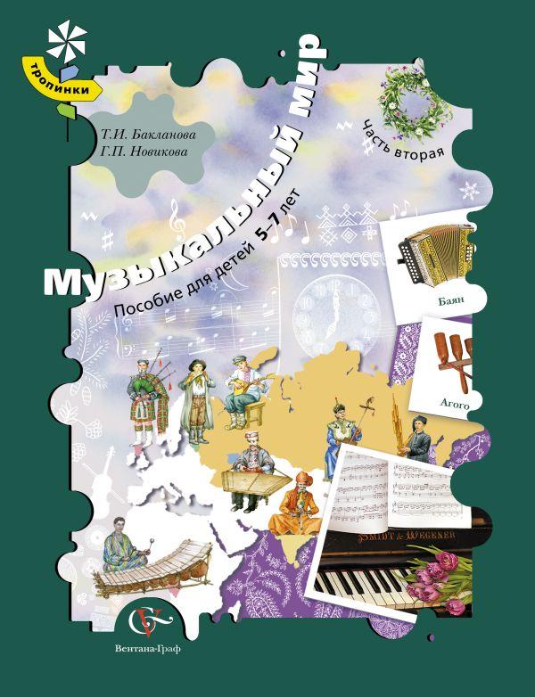 Музыкальный мир. 5–7 лет. Учебное пособие. Часть 2 ( НовиковаГ.П., БаклановаТ.И.  )