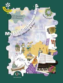 НовиковаГ.П., БаклановаТ.И. - Музыкальный мир. 5–7 лет. Учебное пособие. Часть 2 обложка книги