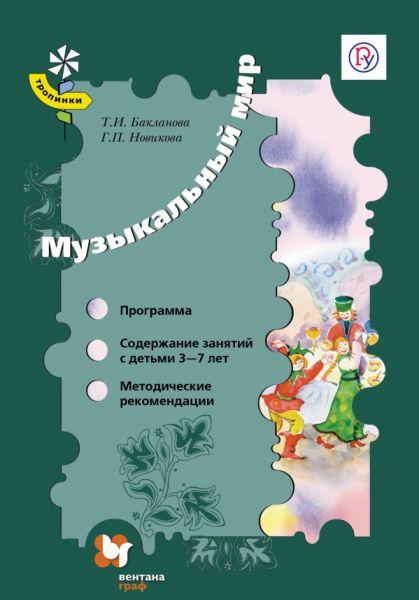 Музыкальный мир. Программа, методические рекомендации, содержание образовательной деятельности с детьми 3–7 лет