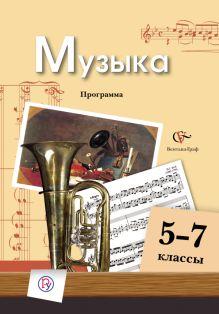 Музыка. 5-7кл. Программа с CD-диском. Изд.1 обложка книги