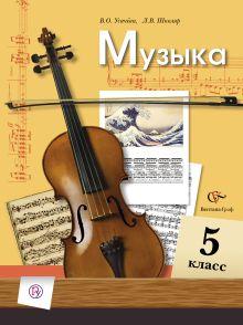 Музыка. 5 класс. Учебник обложка книги