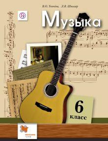 Музыка. 6 класс. Учебник обложка книги