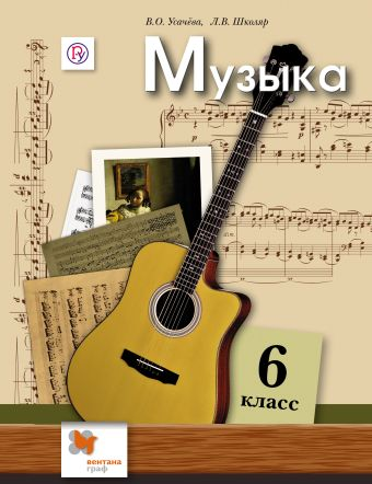 Музыка. 6 класс. Учебник УсачеваВ.О., ШколярЛ.В.