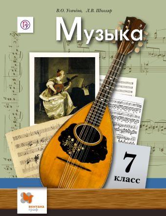 Музыка. 7 класс. Учебник УсачеваВ.О., ШколярЛ.В.