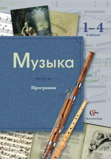 Музыка. 1-4кл. Программа с CD-диском. Изд.1 обложка книги