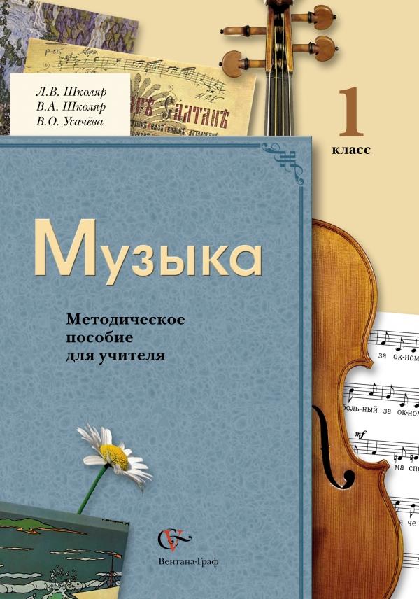 Музыка. 1класс. Методическое пособие. ( УсачеваВ.О., ШколярЛ.В., ШколярВ.А.  )