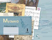 Музыка. 1класс. Рабочая тетрадь. обложка книги