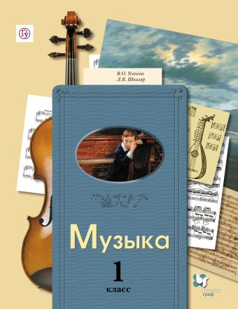 Музыка. 1 класс. Учебник УсачеваВ.О., ШколярЛ.В.