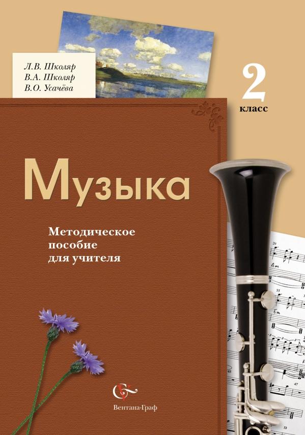 Музыка. 2класс. Методическое пособие. ( УсачеваВ.О., ШколярЛ.В., ШколярВ.А.  )