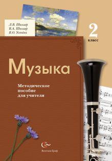 Музыка. 2класс. Методическое пособие. обложка книги