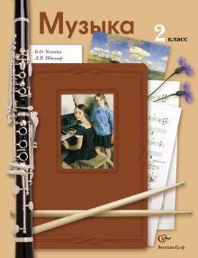 УсачеваВ.О., ШколярЛ.В. - Музыка. 2 класс. Учебник обложка книги