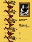 Музыкальное искусство. 3кл. Хрестоматия. Изд.1