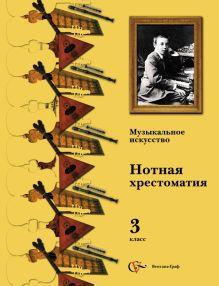 Музыкальное искусство. 3кл. Хрестоматия. Изд.1 обложка книги
