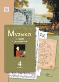 Линия УМК В. А. Усачёвой, Л. В. Школяр. Музыка (1-4)