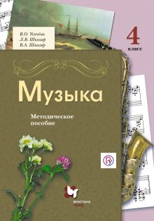 Музыка. 4 класс. Методическое пособие обложка книги