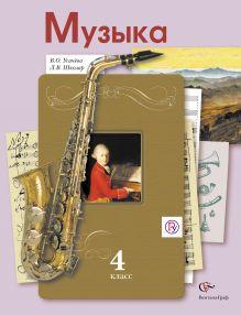 Музыка. 4 класс. Учебник обложка книги
