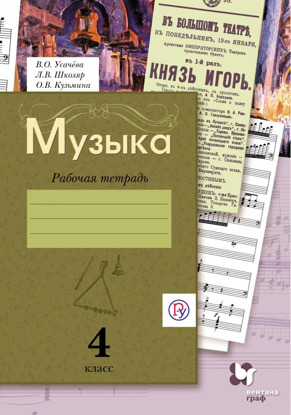 Музыка. 4класс. Рабочая тетрадь. ( УсачеваВ.О., ШколярЛ.В., КузьминаО.В.  )