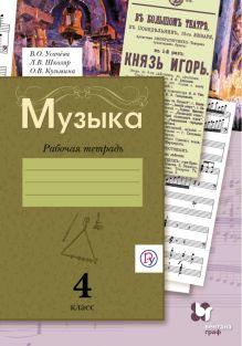 Музыка. 4класс. Рабочая тетрадь. обложка книги