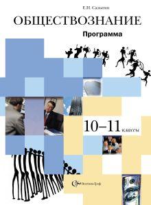 Салыгин Е.Н. - Обществознание. 10–11 классы. Программа обложка книги