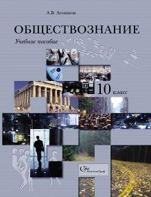 Агошков А.В. - Обществознание. Человек в обществе. 10 класс. Учебное пособие обложка книги