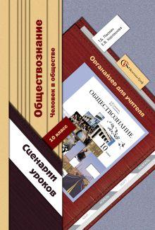 Пасман Т.Б. - Обществознание. Человек в обществе. 10 класс. Сценарии уроков обложка книги