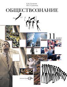 Салыгин Е.Н. - Обществознание. Базовый уровень. 11 класс. Учебник обложка книги