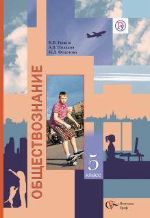 Обществознание. 5класс. Учебник обложка книги