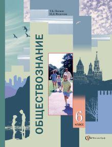 ПасманТ.Б., ФедотоваН.Д. - Обществознание. 6класс. Учебник обложка книги