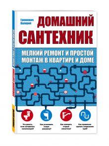 - Домашний сантехник (мелкий ремонт и простой монтаж в квартире и доме) обложка книги