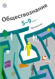 СоболеваО.Б., МедведеваО.В. - Обществознание. 5-9кл. Программа с CD-диском. Изд.1 обложка книги