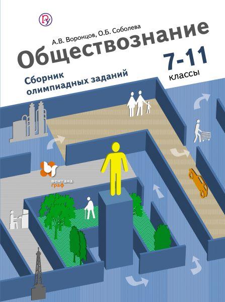 Обществознание. Сборник олимпиадных заданий. 7–11классы. Учебное пособие