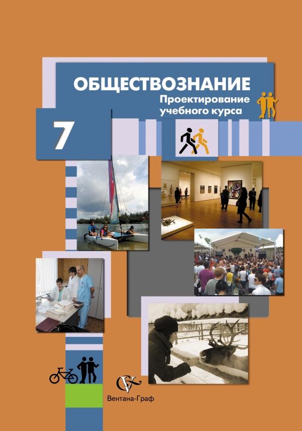 Обществознание. Проектирование учебного курса. 7кл. Методическое пособие. Изд.1