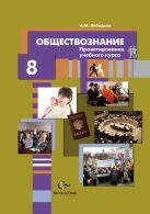 ЛебедковА.М. - Обществознание. Проектирование учебного курса. 8класс. Методическое пособие' обложка книги