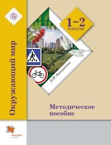 ВиноградоваН.Ф. - Окружающий мир. 1–2классы. Методическое пособие обложка книги
