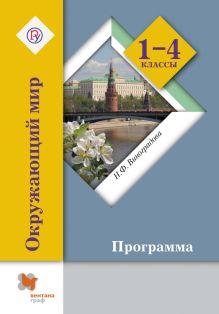 ВиноградоваН.Ф. - Окружающий мир. 1-4кл. Программа с CD-диском. Изд.1 обложка книги