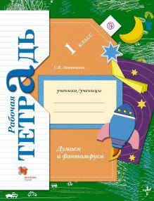 ЛитвиненкоС.В. - Окружающий мир. 1 класс. Думаем и фантазируем. Рабочая тетрадь обложка книги