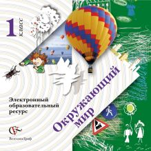 ВиноградоваН.Ф. - Окружающий мир. 1 класс. Электронное учебное издание (CD) обложка книги