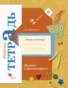 ЛитвиненкоС.В. - Думаем и фантазируем. Окружающий мир. 2 класс. Рабочая тетрадь обложка книги