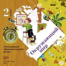 ВиноградоваН.Ф. - Окружающий мир. 2 класс. Электронное учебное издание (CD) обложка книги